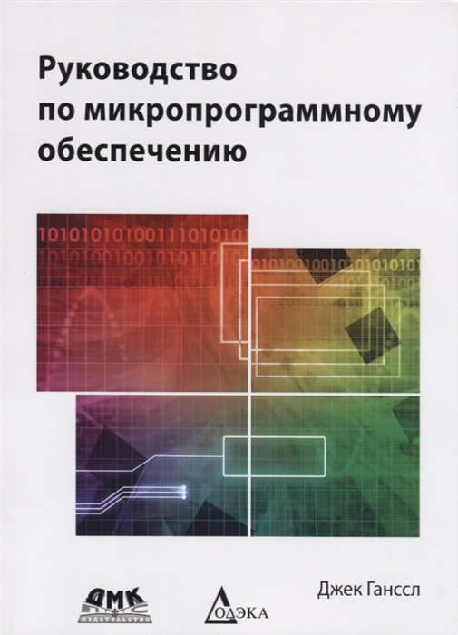Ганссл Д. (ред.) Руководство по микропрограммному обеспечению руководство по микропрограммному обеспечению