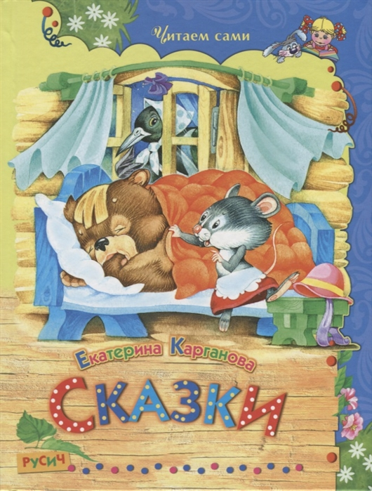 Карганова Е. Сказки карганова е львёнок