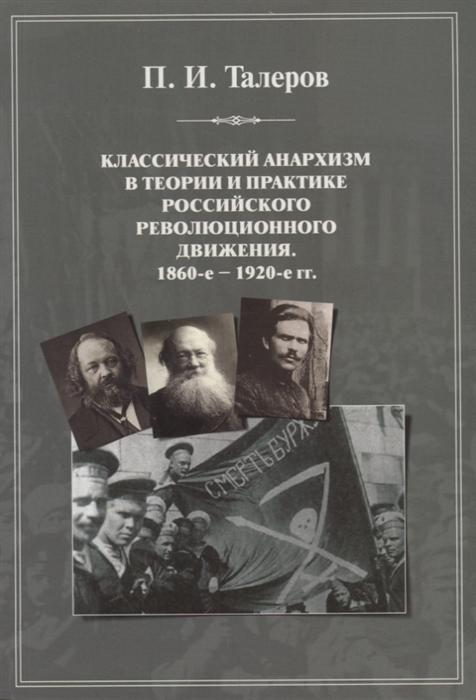 Классический анархизм в теории и практике российского революционного движения 1860-е - 1920-е гг