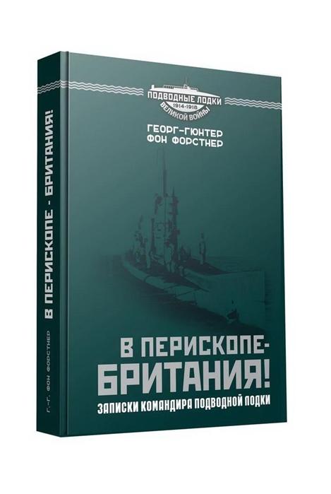 Форстнер Г. В перископе - Британия Записки командира подводной лодки