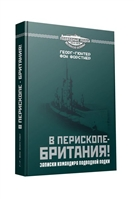 В перископе - Британия! Записки командира подводной лодки