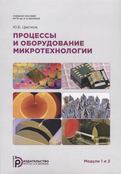 Процессы и оборудование микротехнологии Модули 1 и 2
