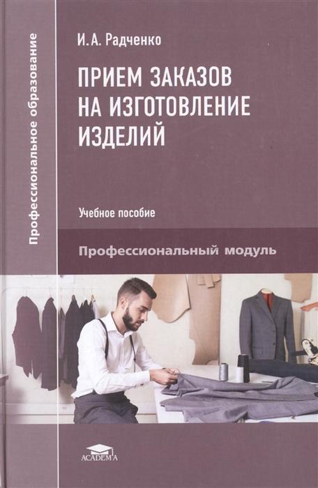 Радченко И. Прием заказов на изготовление изделий