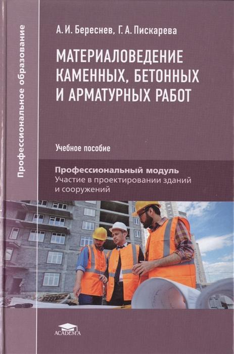 Материаловедение каменных бетонных и арматурных работ