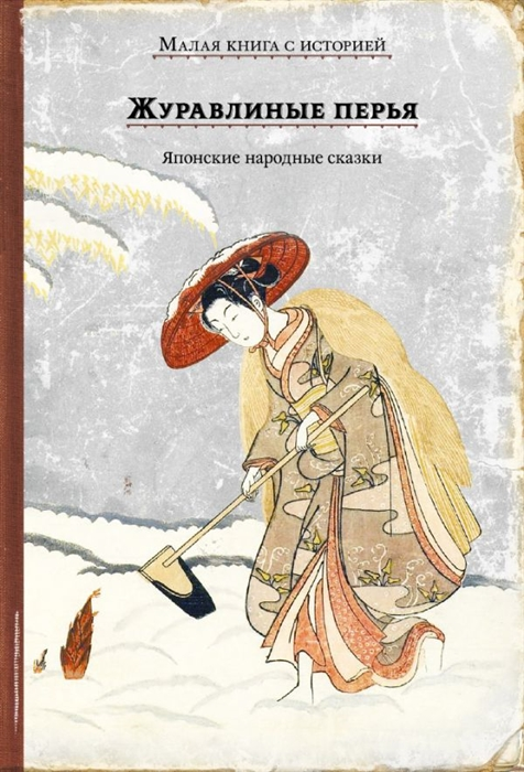 Аксенова Е. (ред.) Журавлиные перья Японские народные сказки санович в с японские народные сказки
