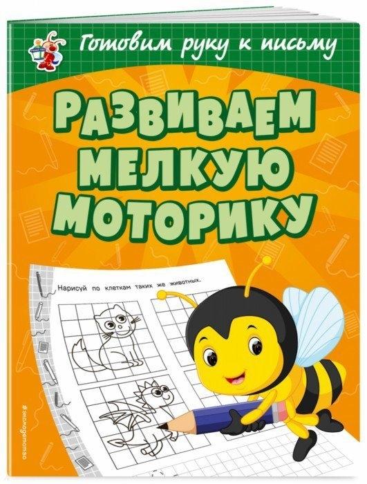 Александрова О. Развиваем мелкую моторику александрова о в развиваем мелкую моторику