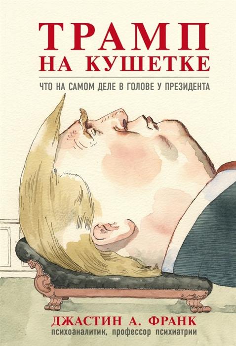 Франк Д. Трамп на кушетке Что на самом деле в голове у президента прыщи в волосах на голове