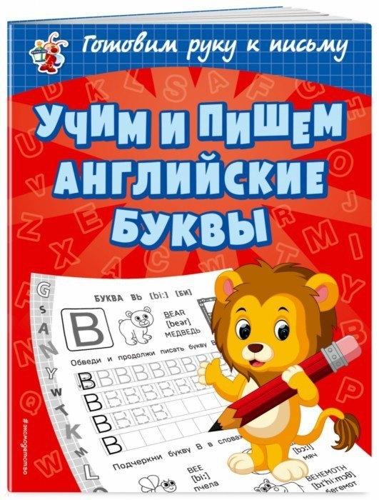 Александрова О. Учим и пишем английские буквы александрова о учим и пишем цифры