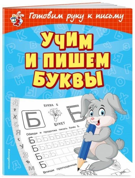 Александрова О. Учим и пишем буквы александрова о учим и пишем цифры