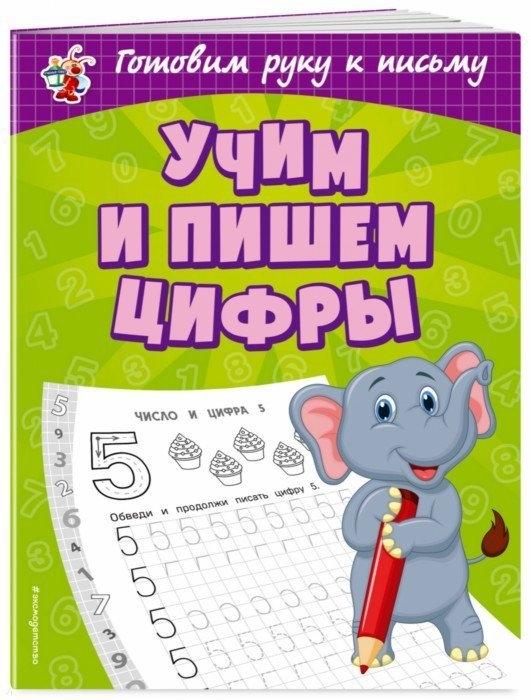 Александрова О. Учим и пишем цифры александрова о учим и пишем цифры
