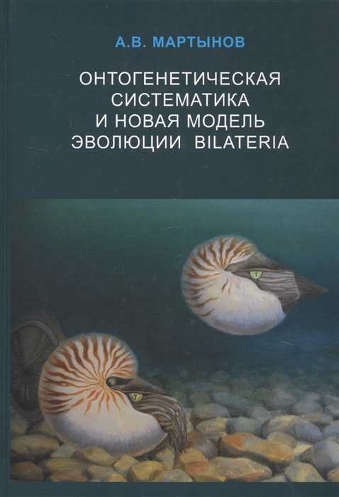 Онтогенетическая систематика и новая модель эволюции Bilateria