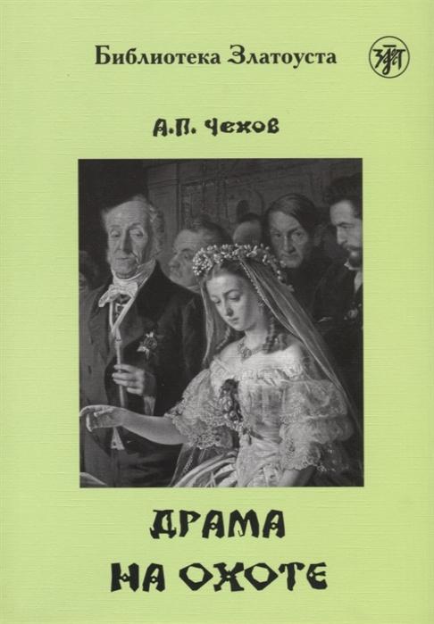 Чехов А. Драма на охоте антон чехов драма на охоте том 10