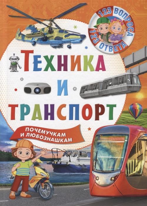 Феданова Ю., Скиба Т. (ред.) Техника и транспорт