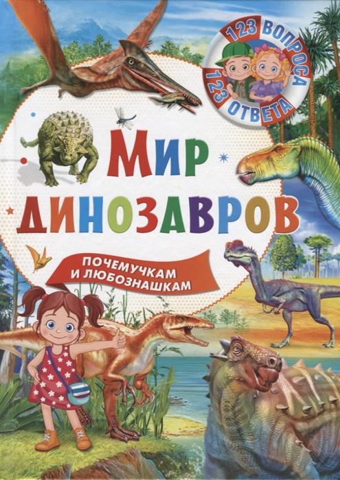 Фото - Феданова Ю., Скиба Т. (ред.) Мир динозавров ред феданова ю рыцари