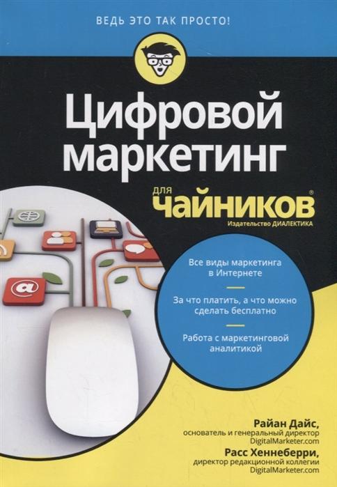 Дайс Р., Хеннеберри Р. Цифровой маркетинг для чайников бранч р уиллсон р когнитивно поведенческая терапия для чайников