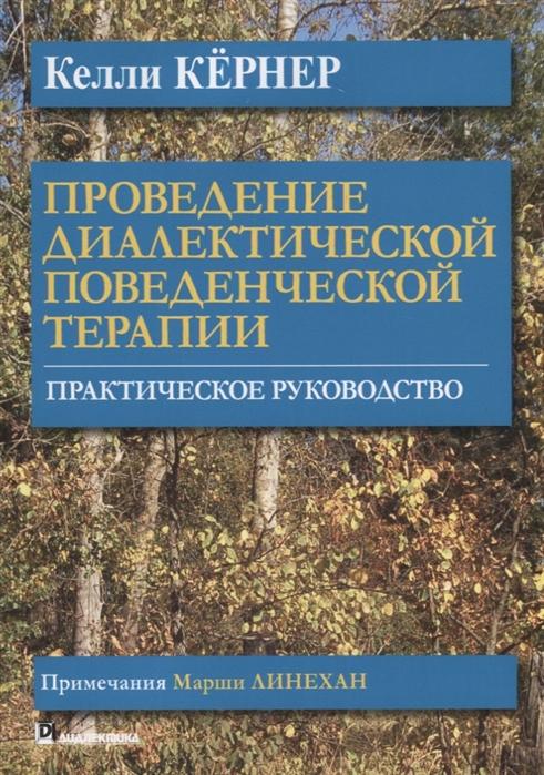 Кернер К. Проведение диалектической поведенческой терапии Практическое руководство