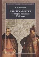 Украина и Россия во второй половине XVII века: политика, дипломатия, культура