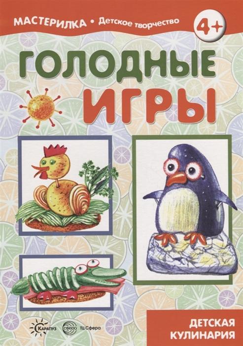 Купить Мастерилка Голодные игры Детская кулинария, ТЦ Сфера, Рукоделие. Кулинария