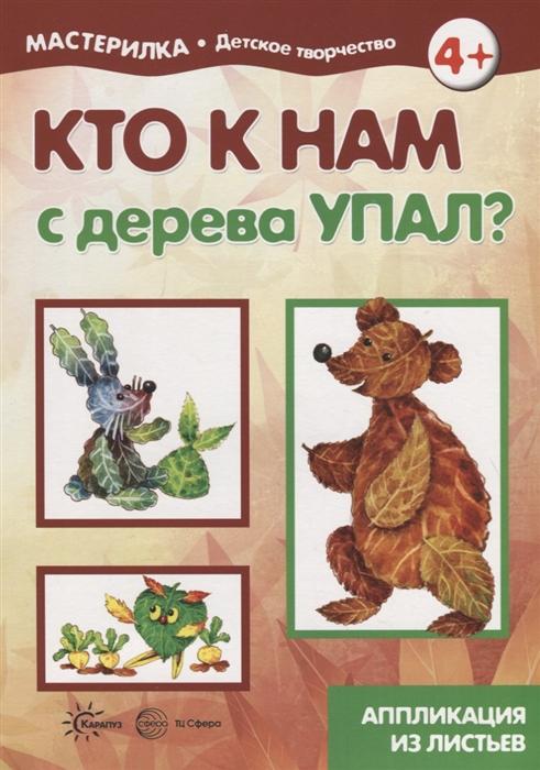 Купить Мастерилка Кто к нам с дерева упал Аппликация из листьев, ТЦ Сфера, Другие виды творчества