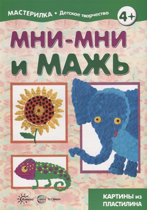 Савушкин С. (ред.) Мастерилка Мни-мни и мажь Картины из пластилина цена и фото