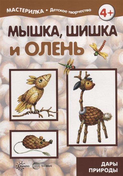 Купить Мастерилка Мышка шишка и олень Дары природы, ТЦ Сфера, Другие виды творчества