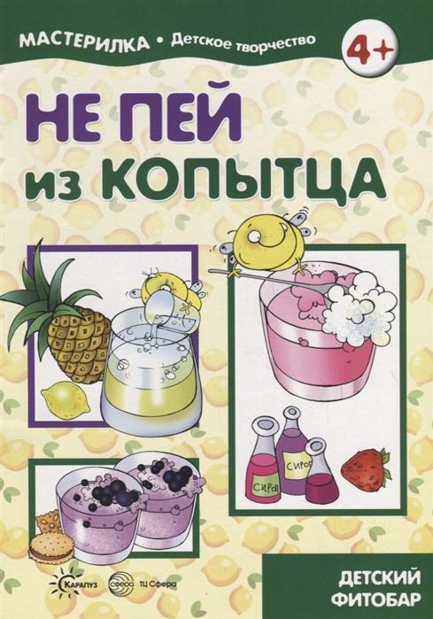 Савушкин С. (ред.) Мастерилка Не пей из копытца Детский фитобар цена и фото