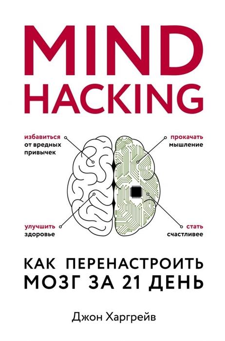 Харгрейв Д. Mind hacking Как перенастроить мозг за 21 день kevin beaver hacking for dummies
