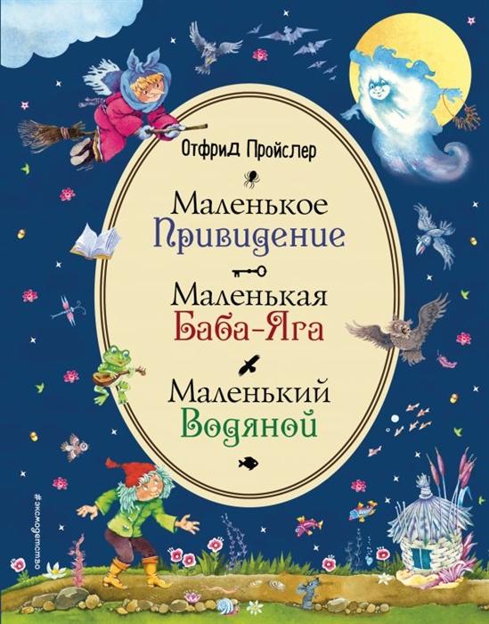 Маленькая Баба-Яга Маленький Водяной Маленькое Привидение, Эксмо, Сказки  - купить со скидкой
