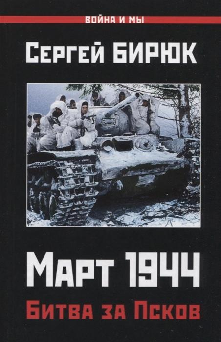 Бирюк С. Март 1944 Битва за Псков