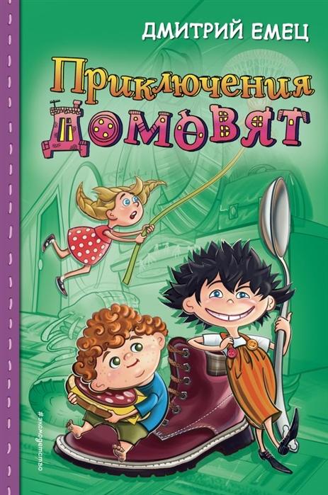 Емец Д. Приключения домовят емец д а лестница в эдем роман