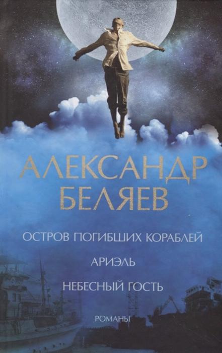 Беляев А. Остров погибших кораблей Ариэль Небесный гость цены онлайн
