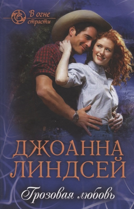 купить Линдсей Дж. Грозовая любовь по цене 462 рублей