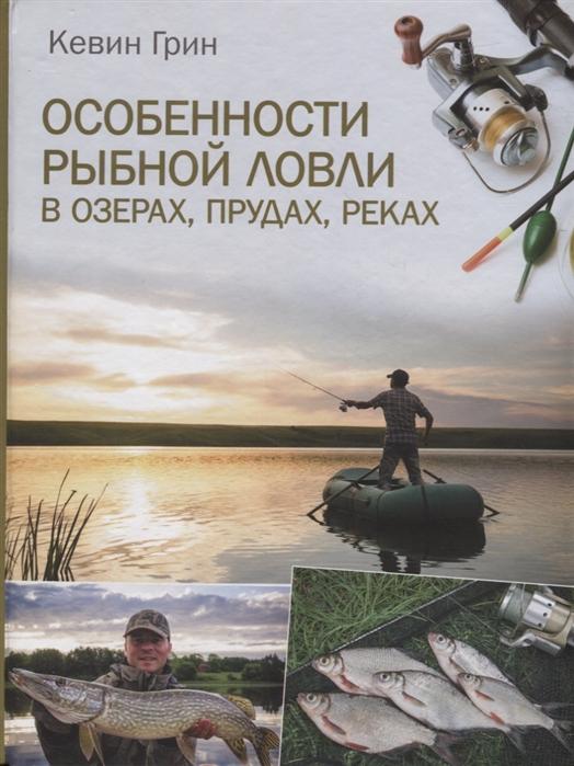 Грин К. Особенности рыбной ловли в озерах прудах реках кэмпбелл э кто кого ест в реках и озерах