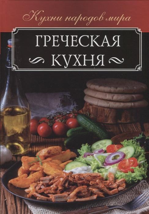Кузьмина О. Греческая кухня