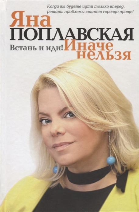 Фото - Поплавская Я. Встань и иди Иначе нельзя пушкин а россия встань и возвышайся