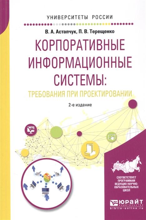 Астапчук В., Терещенко П. Корпоративные информационные системы требования при проектировании Учебное пособие