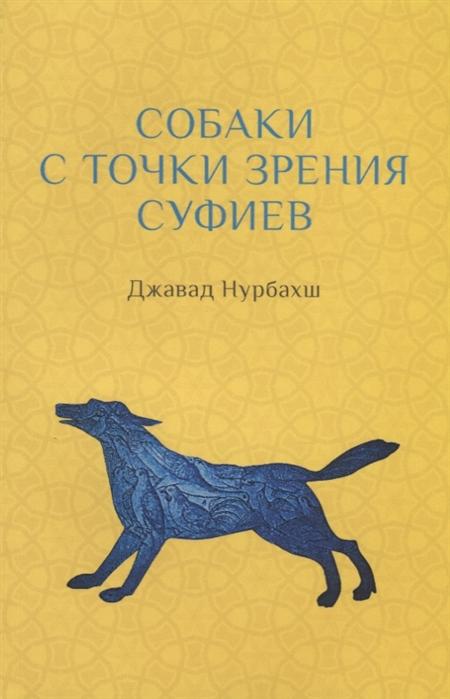 Нурбахш Дж. Собаки с точки зрения суфиев