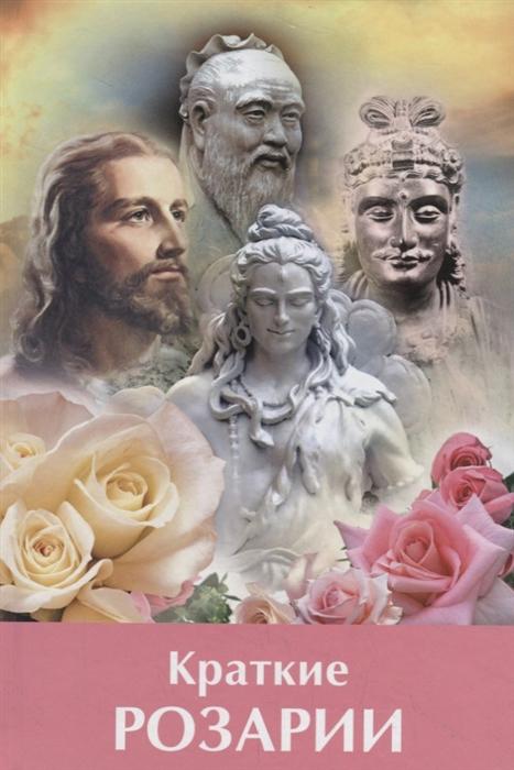 Микушина Т. Краткие Розарии по посланиям Владык Мудрости микушина т духовная миссия россии