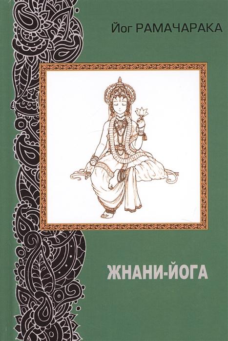 Рамачарака Й. Жнани-йога рамачарака рамачарака хатха йога цифровая версия цифровая версия