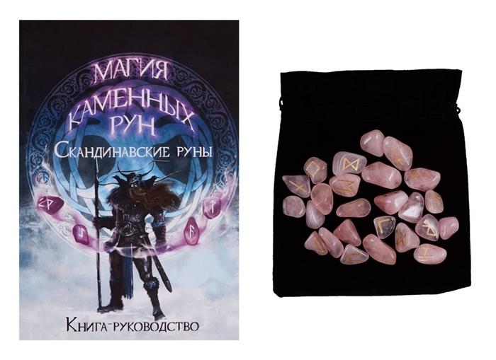 Магия каменных рун Скандинавские руны из розового кварца 25 рун руководство мешочек