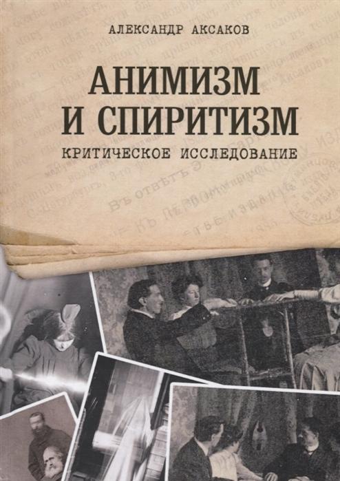Анимизм и Спиритизм Критическое исследование