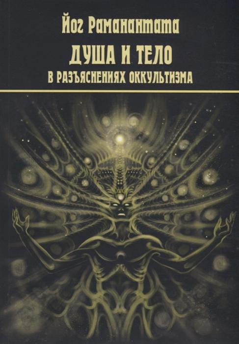 Душа и тело в разъяснениях оккультизма