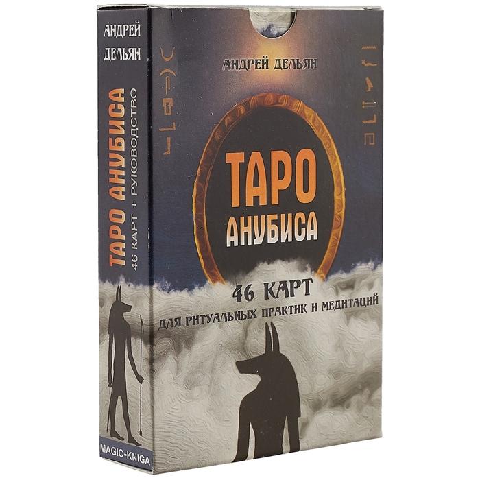 Дельян А. Таро Анубиса 46 карт для ритуальных практик и медитаций статуэтка анубиса