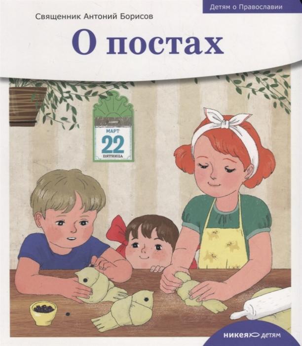 Купить О постах, Никея, Детская религиозная литература