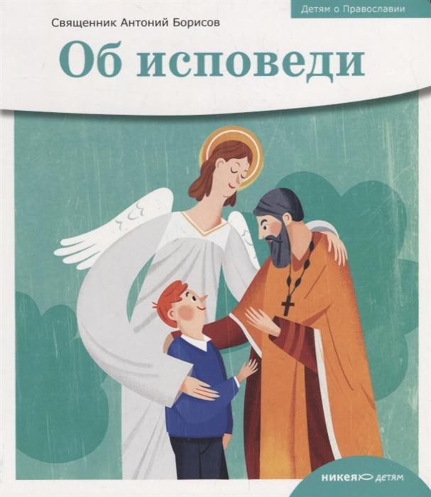 Купить Об исповеди, Никея, Детская религиозная литература