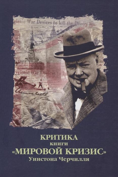 цена на Критика Сборник критических статей к книге У С Черчилля Мировой кризис