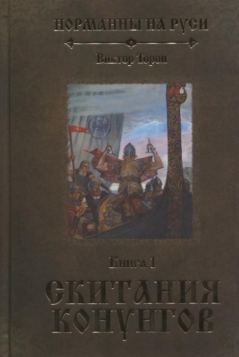 Норманны на Руси Книга 1 Скитания конунгов