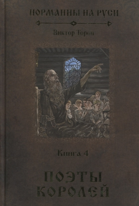 Норманны на Руси Книга 4 Поэты королей