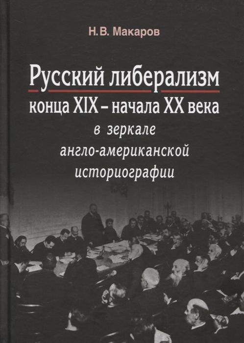 Русский либерализм конца XIX начала XX века в зеркале англо-американской историографии