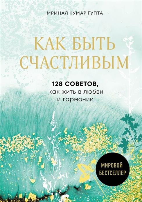 читать книгу как быть счастливым всегда